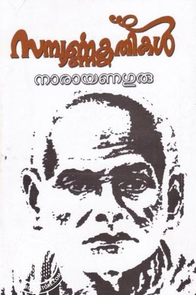 Image of Book സമ്പൂര്ണ്ണ കൃതികള് നാരായണ ഗുരു
