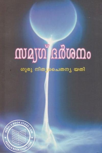Cover Image of Book സമ്യഗ് ദര്ശനം