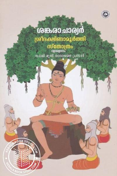 Cover Image of Book Sankaracharya Sri Dakshina Murthi Stotram