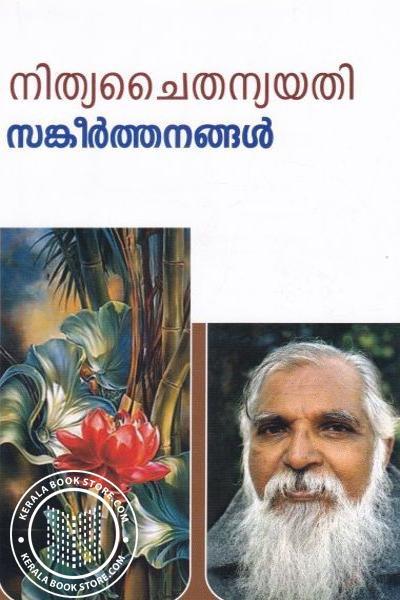 Cover Image of Book സങ്കീര്ത്തനങ്ങള്