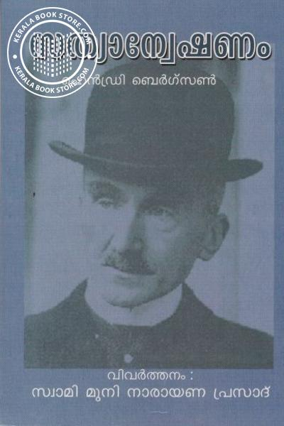 Image of Book Sathyanusanam