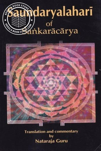 Image of Book Saundaryalahari of Sankaracarya