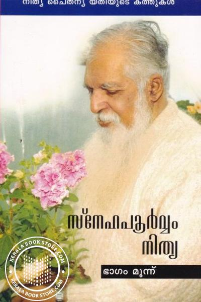 Cover Image of Book Snehapoorvam Nithya Part - 3