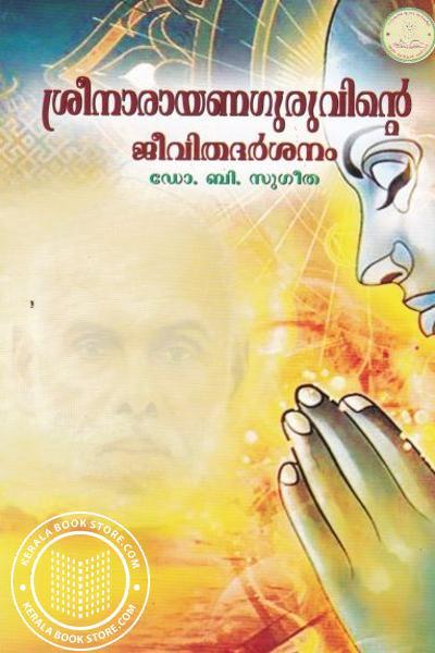 Cover Image of Book ശ്രീനാരായണഗുരുവിന്റെ ജീവിതദര്ശനം