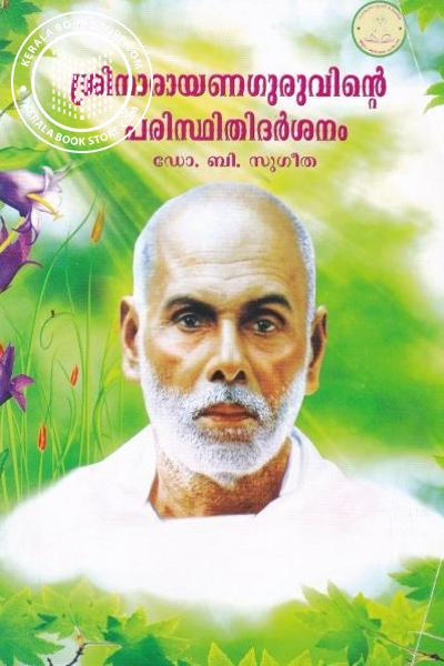 Cover Image of Book ശ്രീനാരായണഗുരുവിന്റെ പരിസ്ഥിതി ദര്ശനം