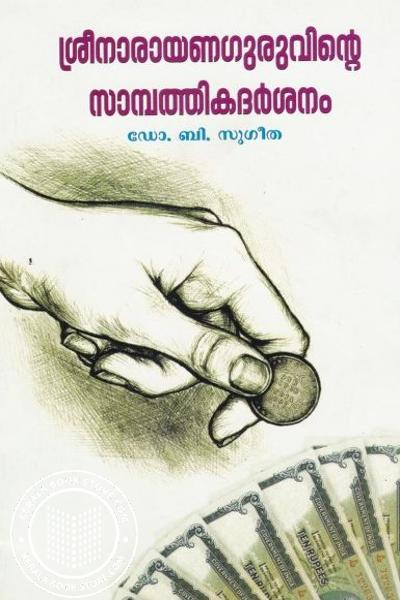 Cover Image of Book ശ്രീനാരായണഗുരുവിന്റെ സാമ്പത്തിക ദര്ശനം