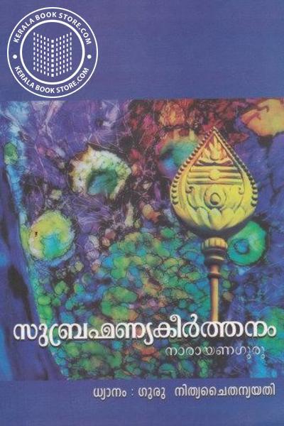Cover Image of Book സുബ്രമണ്യകീര്ത്തനം