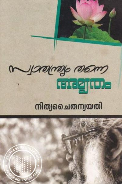 Cover Image of Book സ്വതന്ത്യ്രം തന്നെ അമൃതം