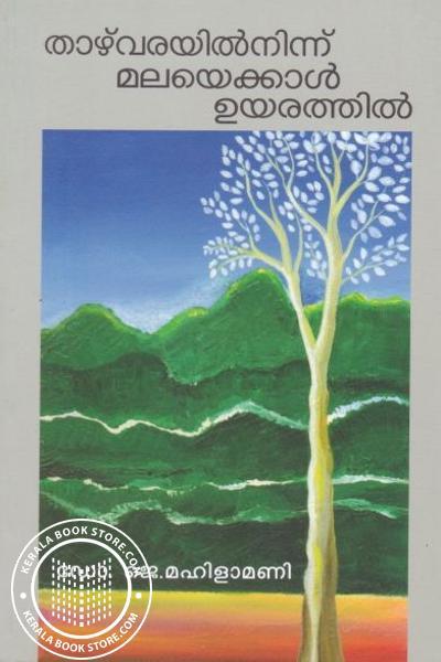Image of Book താഴ്വരയില് നിന്ന് മലയെക്കാള് ഉയരത്തില്