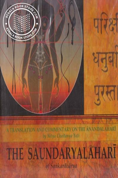 Cover Image of Book The Saundaryalahari
