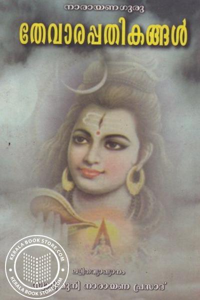 Image of Book Thevarapattikangal