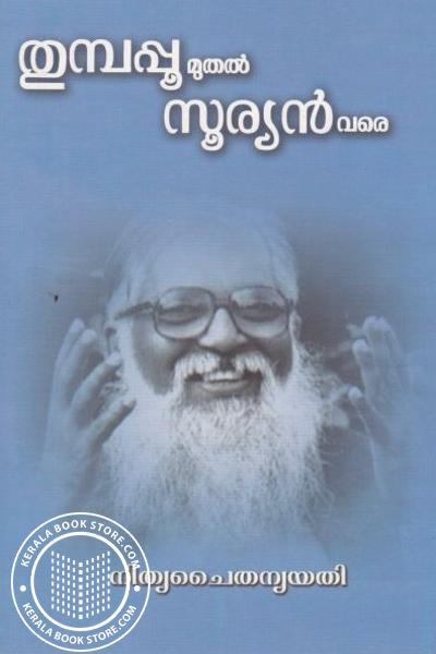Cover Image of Book തുമ്പപൂ മുതല് സൂര്യന് വരെ