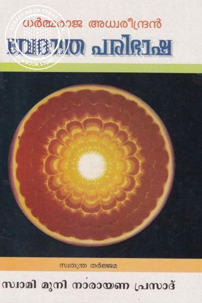 Image of Book വേദാന്ത പരിഭാഷ