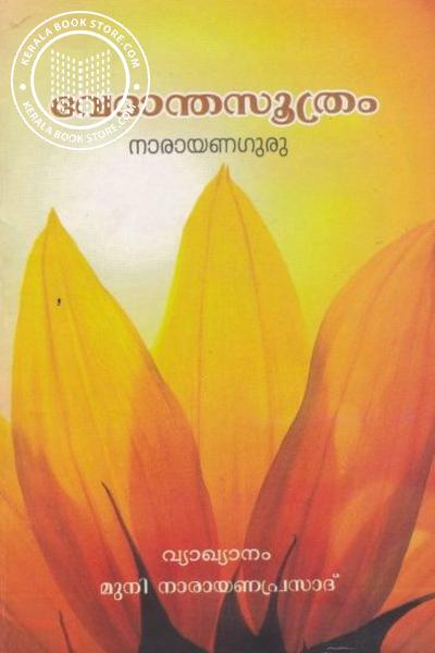 Cover Image of Book Vedanta Sutram