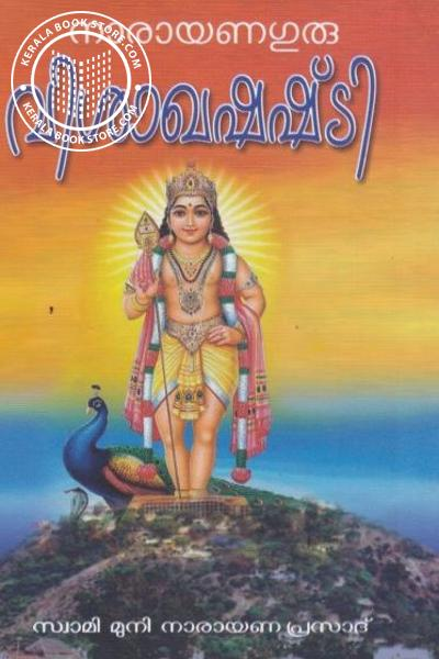 Cover Image of Book Visakha Shashi