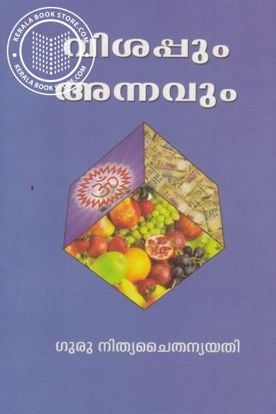 Cover Image of Book Vishappum Annavum