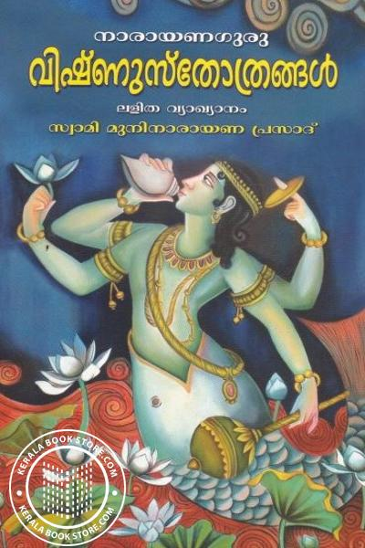 Cover Image of Book Vishnu Stotrangal