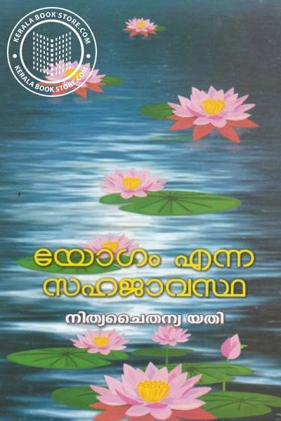 Cover Image of Book യോഗം എന്ന സഹജാവസ്ഥ