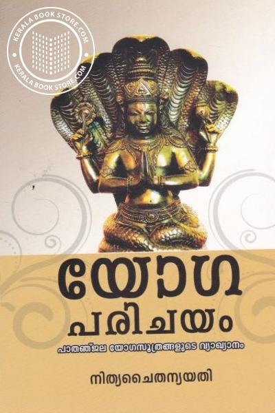 Cover Image of Book Yogaparichayam