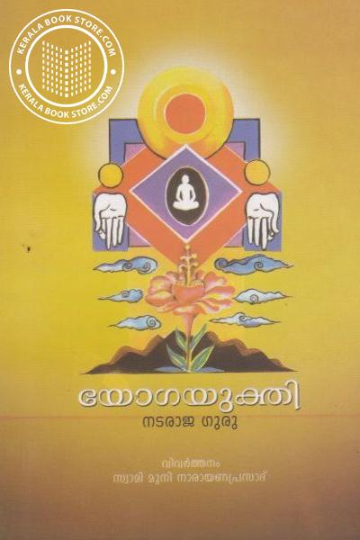 Cover Image of Book യോഗയുക്തി