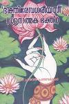 Thumbnail image of Book Bakthyreva Gareeyasi - Dyanatmaka Bhakthi -