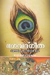 Thumbnail image of Book Bhagavad Gita Moolavum Saramshavum