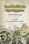 Thumbnail image of Book ദേവീസ്തവം, ഭദ്രകാള്യഷ്ടകം