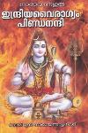 Thumbnail image of Book ഇന്ദ്രിയവൈരാഗ്യം പിണ്ഡനന്ദി