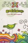 Thumbnail image of Book Ithirikaryam