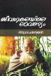 Thumbnail image of Book Jeevana Kalayile Lavanyam