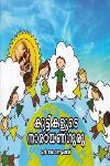 Thumbnail image of Book KuttykaludeNarayana Guru