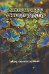Thumbnail image of Book Lavanyanubhavavum Saundaryanubhuthiyum