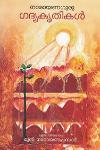 Thumbnail image of Book നാരായണഗുരു ഗദ്യകൃതികള്