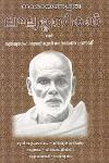 Thumbnail image of Book Narayanaguru Laghu Kritikal Part -1