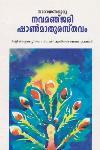 Thumbnail image of Book നവമഞ്ജരി ഷാണ്മാതുരസ്തവം