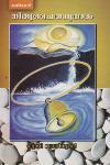 Thumbnail image of Book നിത്യചൈഹന്യനാദം