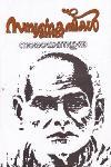 Thumbnail image of Book സമ്പൂര്ണ്ണ കൃതികള് നാരായണ ഗുരു