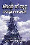 Thumbnail image of Book സിമോണ് ഡി ബുവ്വ അവരുടെ കഥപറയുന്നു