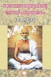 Thumbnail image of Book ശ്രീനാരായണഗുരുവിന്റെ ജനാധിപത്യ ദര്ശനം