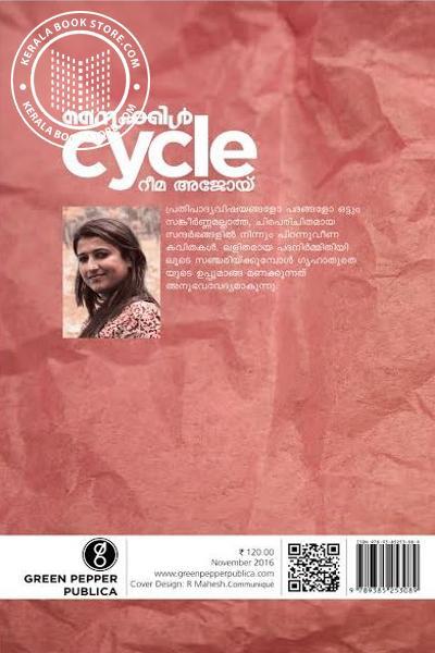 back image of സൈക്കിള്