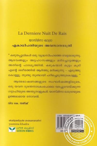 back image of ഏകാധിപതിയുടെ അവസാനരാത്രി