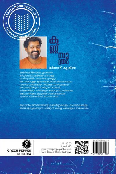 back image of Kannu Sootram