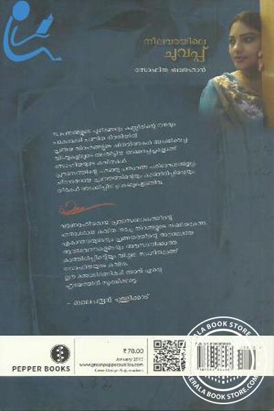 back image of Neelavarayile Chuvappu