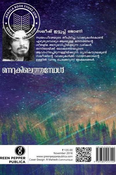 back image of നെറുകയിലെത്തുമ്പോള്