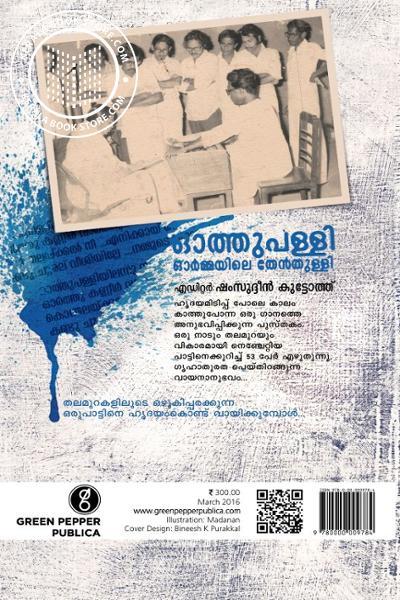 back image of Othupalli Ormayile Oru Thenthulli