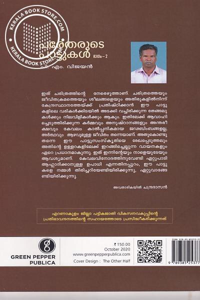 back image of പരേതരുടെ പാട്ടുകള്