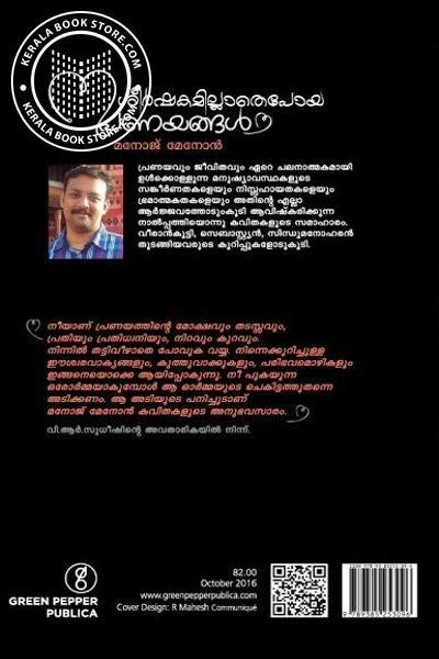 back image of Seershakamillathepoya Pranayangal