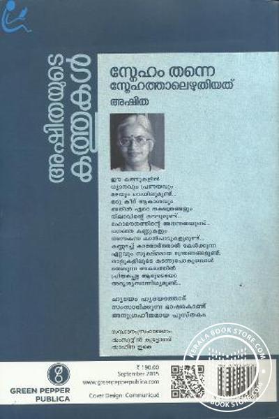 back image of Sneham Thanne Snahathalezhuthiyathu