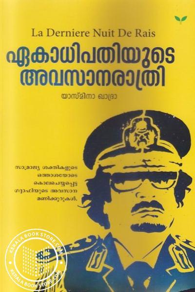 Cover Image of Book ഏകാധിപതിയുടെ അവസാനരാത്രി