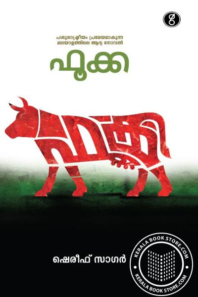 Cover Image of Book Fhookka